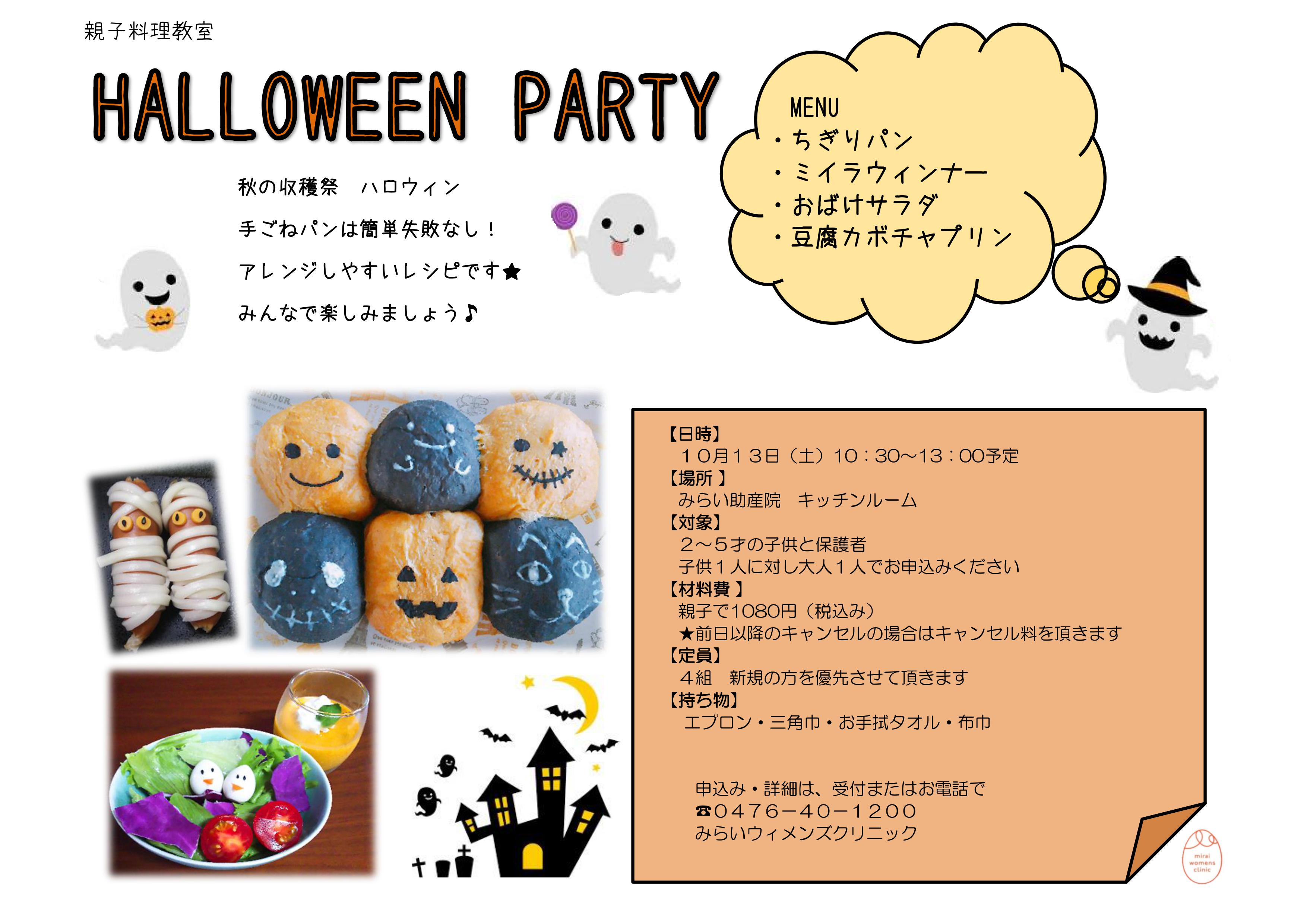 10 13 土 親子料理教室 halloween party 開催します 医療法人